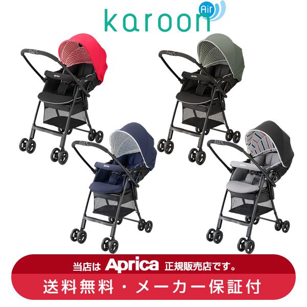 【Apricaアップリカ正規販売店】カルーンエアーAB(KaroonAir AB)※色選択超軽量3.9kgの両対面ベビーカー!