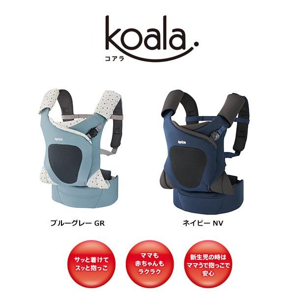 【Apricaアップリカ正規販売店】コアラ(koala)色選択スッと抱っこできるペタル(花びら)構造【腰ベルトタイプ抱っこ紐 おんぶ紐】