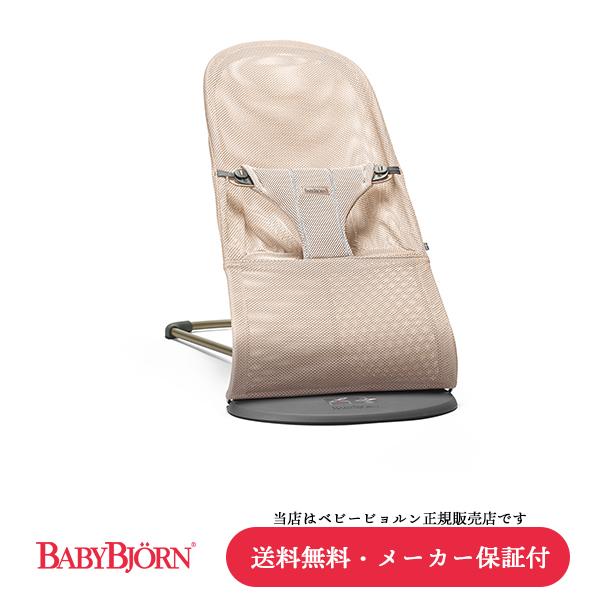 【BabyBjorn ベビービョルン正規販売店】バウンサー Bliss Air(ブリスAir)パーリーピンク