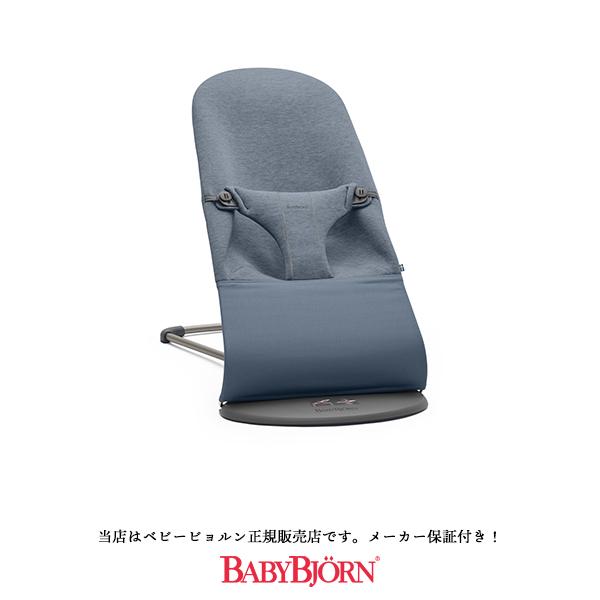 【BabyBjorn ベビービョルン正規販売店】バウンサーBliss(ブリス)3Dジャ-ジー(ダブブルー)006031