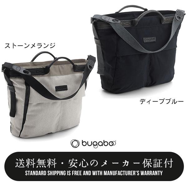 【bugabooバガブー正規販売店】バガブーチェンジングバック マット付(BUGABOO CHANGING BAG)(ビー5/フォックス/カメレオン3対応)※色選択