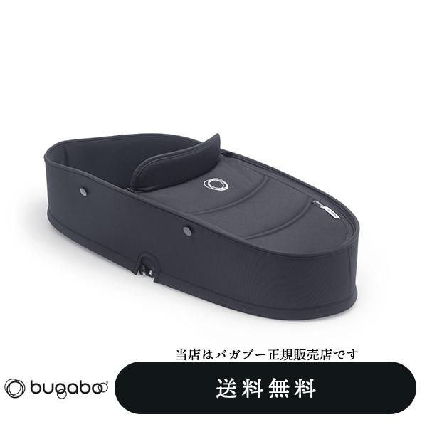 【bugabooバガブー正規販売店】bee5+(ビー5+)キャリーコットコンプリートセット(スティールブルー)(テーラードファブリック+ベース)