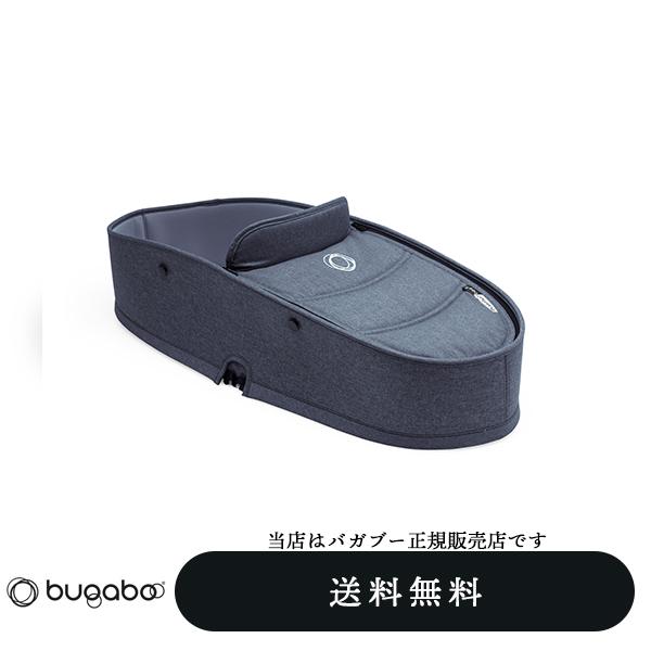 【bugabooバガブー正規販売店】bee5+(ビー5+)キャリーコットコンプリートセット(ブルーメランジ)(テーラードファブリック+ベース)
