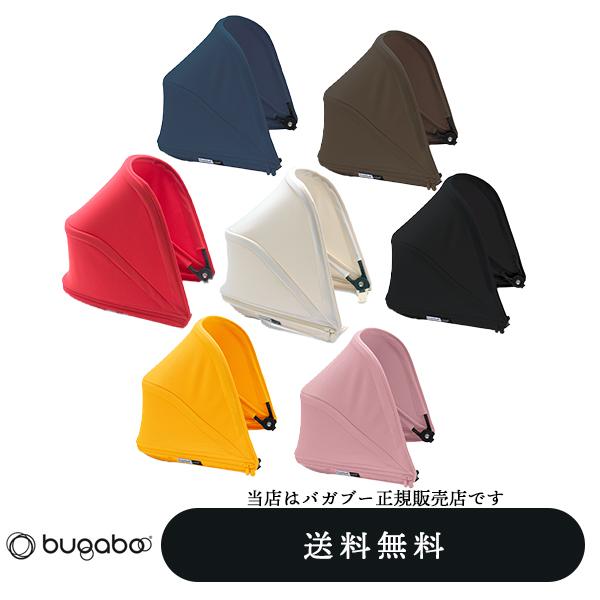 ☆☆☆【bugabooバガブー正規販売店】bugaboo bee5バガブー ビー5サンキャノピーコアコレクション(色選択)※bee3対応