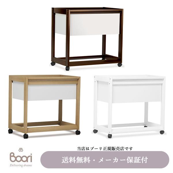 【BOORI(ブーリ)正規販売店】バシネット(選べる3色)キャスター付き(おむつ交換台)ベビーベッド