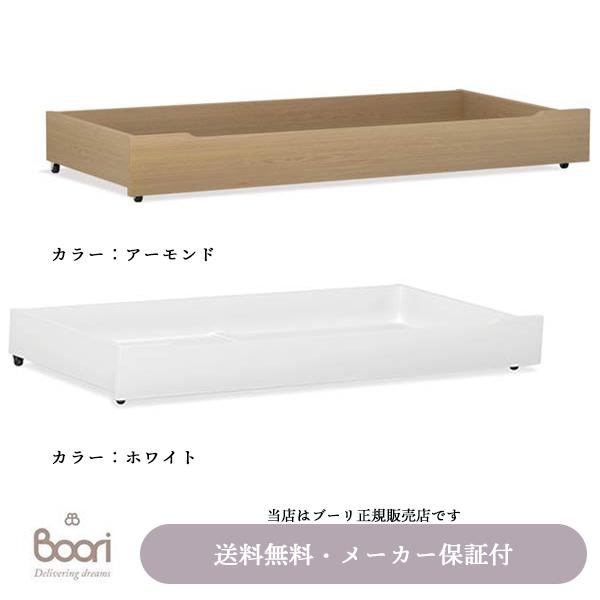 【BOORI(ブーリ)正規販売店】床下収納ケース(L)