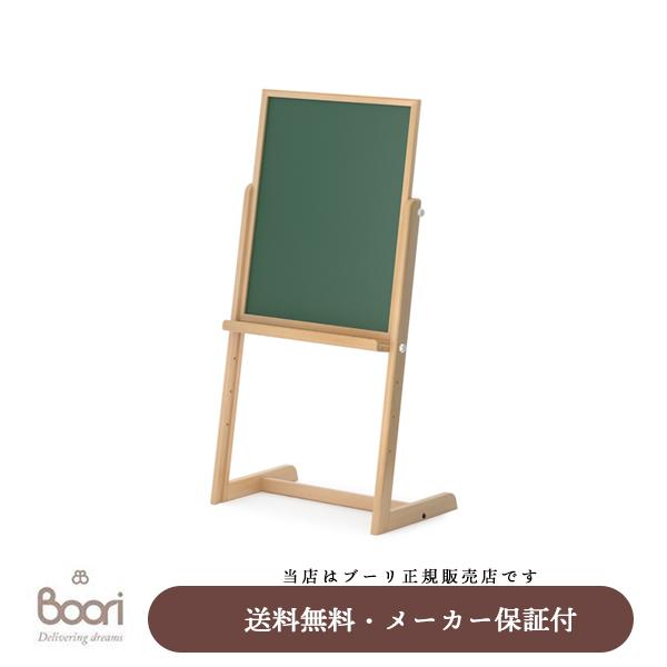 【BOORI(ブーリ)正規販売店】ティディボード&黒板(BK-TIDRB)