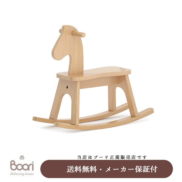 【BOORI(ブーリ)正規販売店】ロッキングポニー&スツール(BK-TIRH)