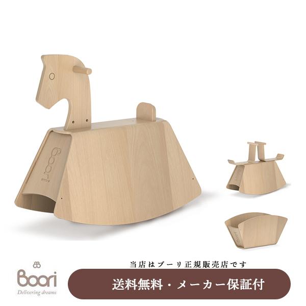 【BOORI(ブーリ)正規販売店】ロッキングポニー&ミニシーソー&収納箱(BK-THRH)