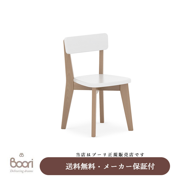 【BOORI(ブーリ)正規販売店】キッズ椅子(BK-THCH)