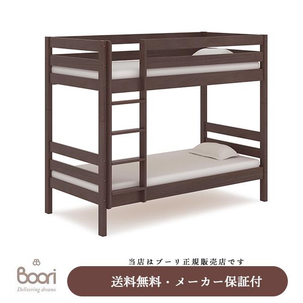 【BOORI(ブーリ)正規販売店】スコート2段ベッド(BK-SCSBB)取り寄せ商品です