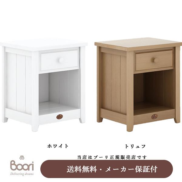 【BOORI(ブーリ)正規販売店】サイドテーブル(引き出し1つ付き)BK-BT