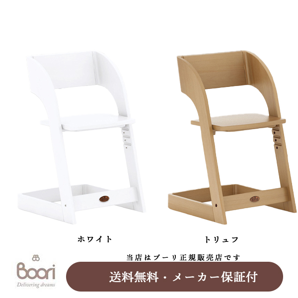 【BOORI(ブーリ)正規販売店】ユニバーサル椅子(BK-RISC)