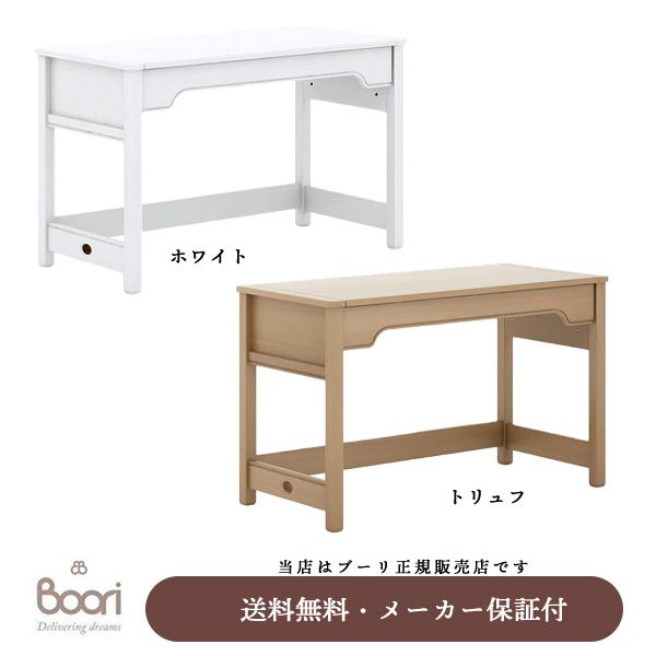 【BOORI(ブーリ)正規販売店】ユニバーサルデスク(BK-DE)