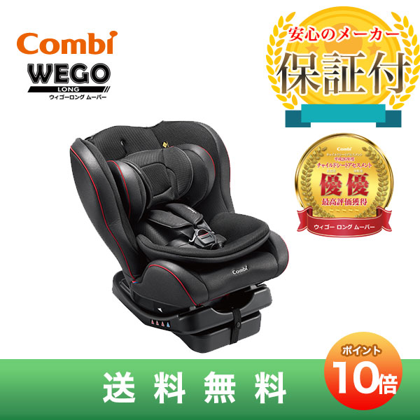 【combi コンビ正規販売店】WEGO ウィゴームーバーサイドプロテクション エッグショックIJブラック(BK)