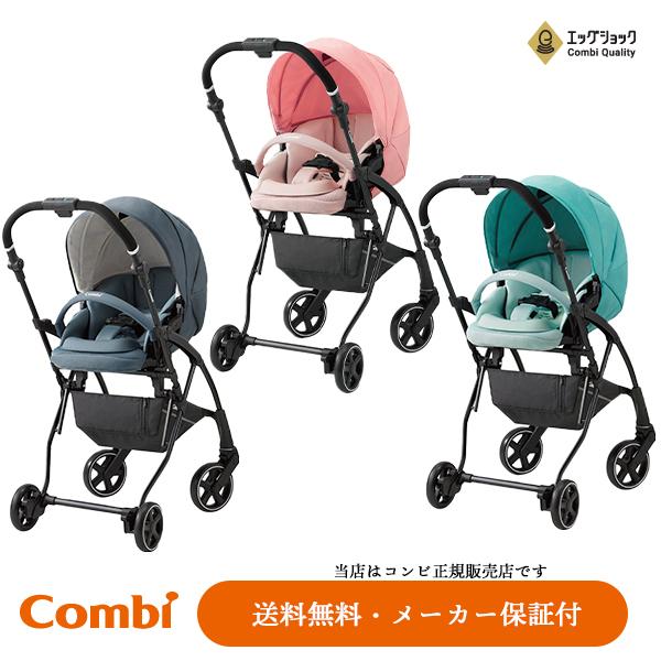 【combiコンビ正規販売店】アット タイプL(AttO type-L)選べる3色1ヶ月~3歳頃(15kg)エッグショック搭載(スタイリッシュモデル)