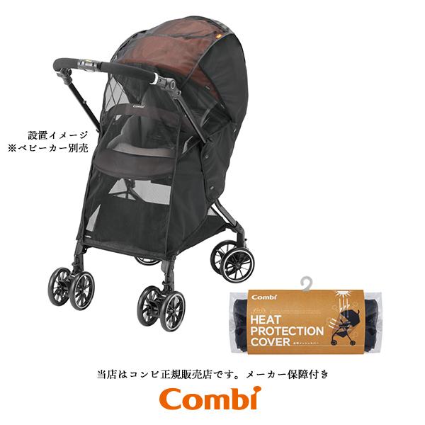 【combi コンビ正規販売店】遮熱メッシュカバー(ブラック)