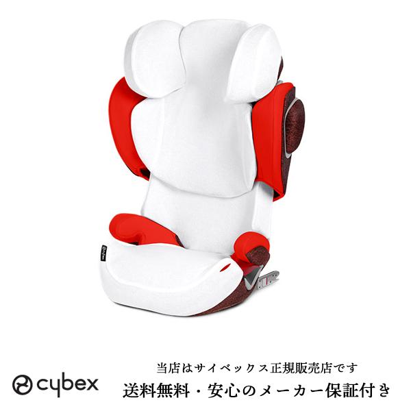 【全国送料無料】【cybexサイベックス正規販売店】サイベックス・ソリューションZフィックス専用マルチカバー(ホワイト)Solution Z-Fix