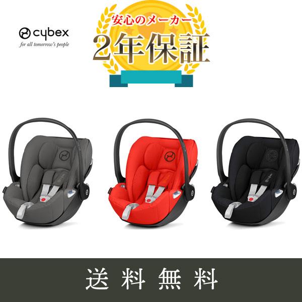 【全国送料無料】【cybexサイベックス正規販売店】クラウドZアイサイズ(CLOUD Z i-Size)