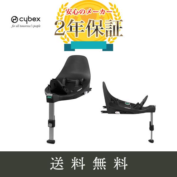 【全国送料無料】【cybexサイベックス正規販売店】ベースZアイサイズ(BASE Z i-Size)