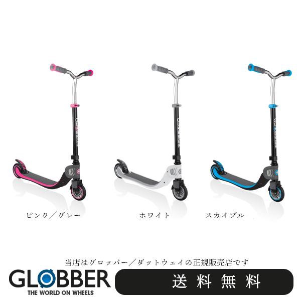 【GLOBBER グロッバー】予約:4月上旬発送予定フロー/フォールダブル(選べる3色)