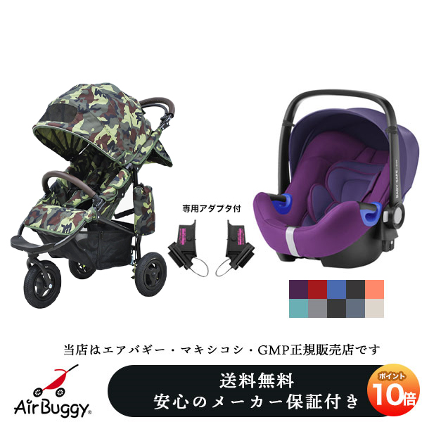 アダプター無料!【エアバギー/ブリタックス正規販売店】AirBuggy・Britaxトラベルセット(アダプター付)ココブレーキEX(サファリ)/ベビーセーフiサイズ(COCO BrakeEX/Baby Safe i-size)※色選択