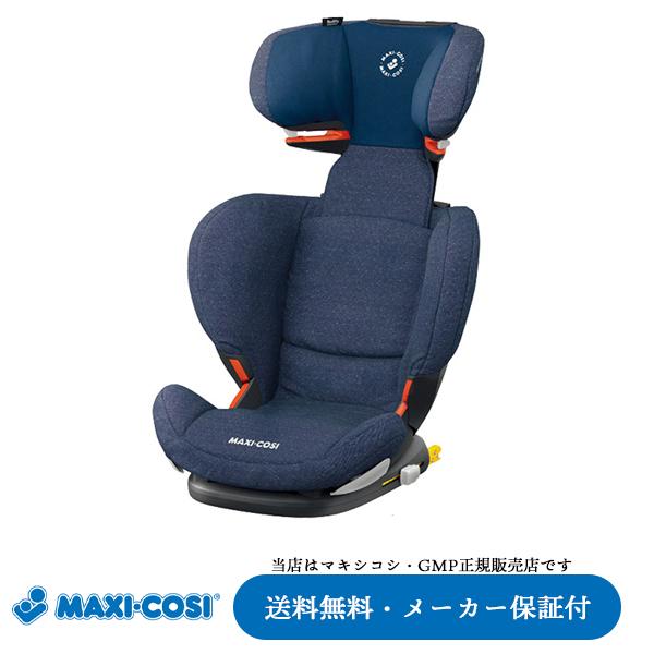 【Maxi-cosi マキシコシ・GMP正規販売店】Maxi-Cosi RODIFIX APロディフィックスエアプロテクト(ロディフィックスAP)フリーケンシーブルー【ISOFIX/ベルト固定】