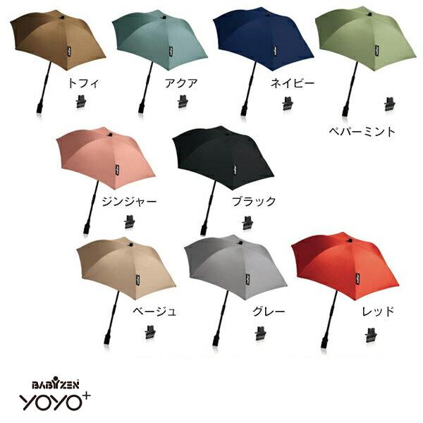 【BABYZEN ベビーゼン正規販売店】YOYO専用パラソル(選べる9色)アダプター付