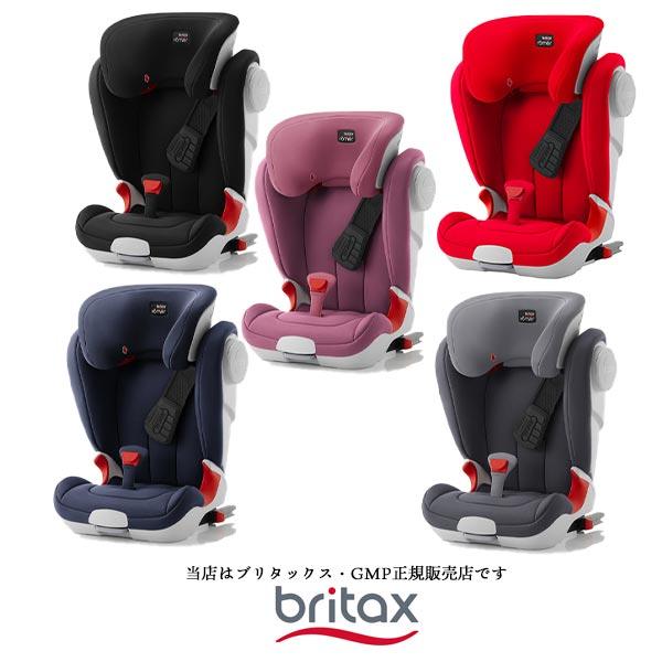 【Britaxブリタックス・GMP正規販売店】キッドフィックス2XP SICTKIDFIX2XP SICTチャイルドシート