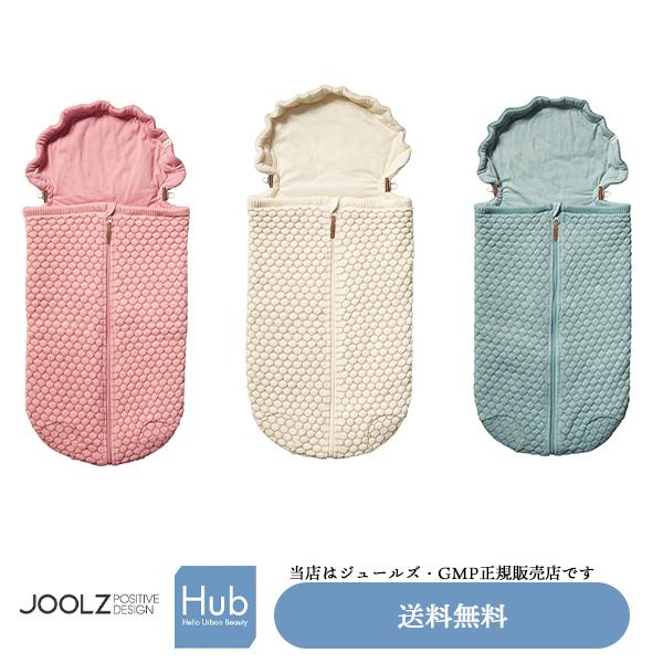【ジュールズ・GMP正規販売店】Joolz エッセンシャルハニカム ネストJoolz HUB ジュールズ ハブ専用