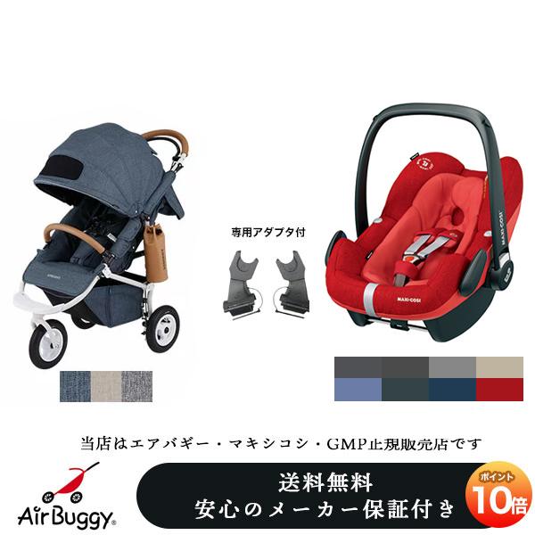 【ヘッドサポート付】【エアバギー/マキシコシ正規販売店】AirBuggy・Maxi-Cosiトラベルセット(アダプター付)エアバギーココブレーキEXフロムバース(新生児)/ペブルプラス(COCO BrakeEX From Birth/Pebble Plus)※色選択