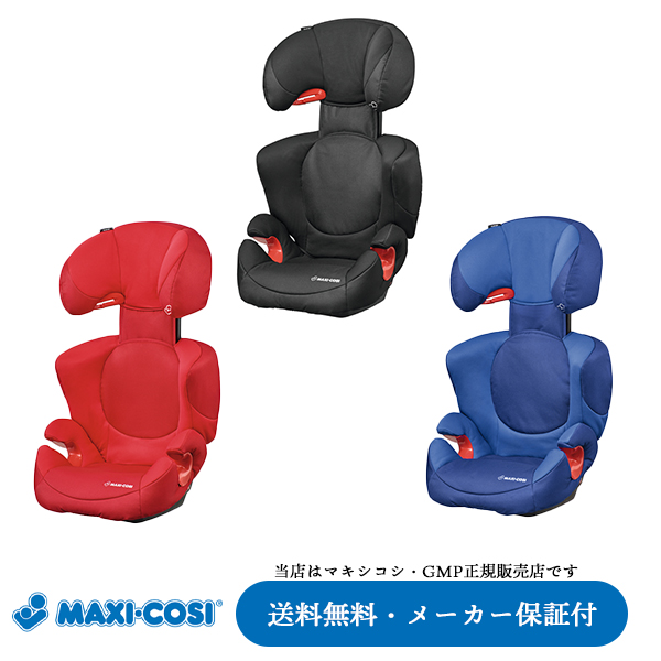 【Maxi-cosi マキシコシ・GMP正規販売店】ロディXP(選べる3色)4歳から12歳ごろまでRodiXP(ベルト固定)チャイルドシート/ジュニアシート