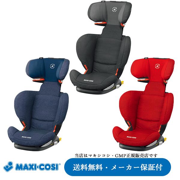 【Maxi-cosi マキシコシ・GMP正規販売店】ロディフィックスAP(RODIFIXエアプロテクト)選べる3色4歳から12歳ごろまで