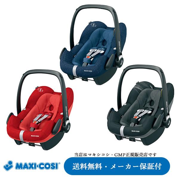 【Maxi-cosi マキシコシ・GMP正規販売店】ペブルプラス(PebblePlus)選べる3色[チャイルドシート トラベルシステム カーシート 新生児]