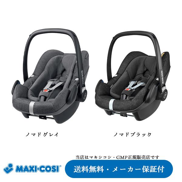 【Maxi-cosi マキシコシ・GMP正規販売店】Maxi-Cosi PEBBLE+(PLUS) ペブルプラス【ISOFIX/ベルト固定】(ノマドブラック/ノマドグレイ※色選択)