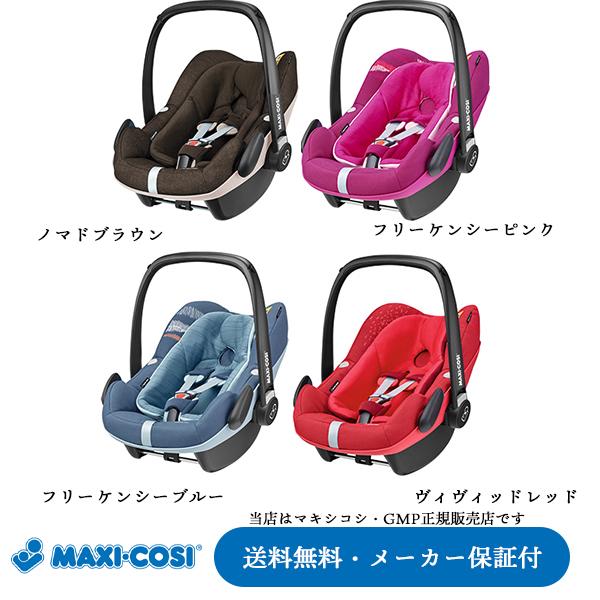 【Maxi-cosi マキシコシ・GMP正規販売店】Maxi-Cosi PEBBLE+(PLUS) ペブルプラス【ISOFIX/ベルト固定】(※色選択)