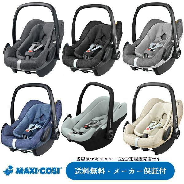 【Maxi-cosi マキシコシ・GMP正規販売店】PebblePlus マキシコシ ペブルプラス【ISOFIX/ベルト固定】(選べる5色)