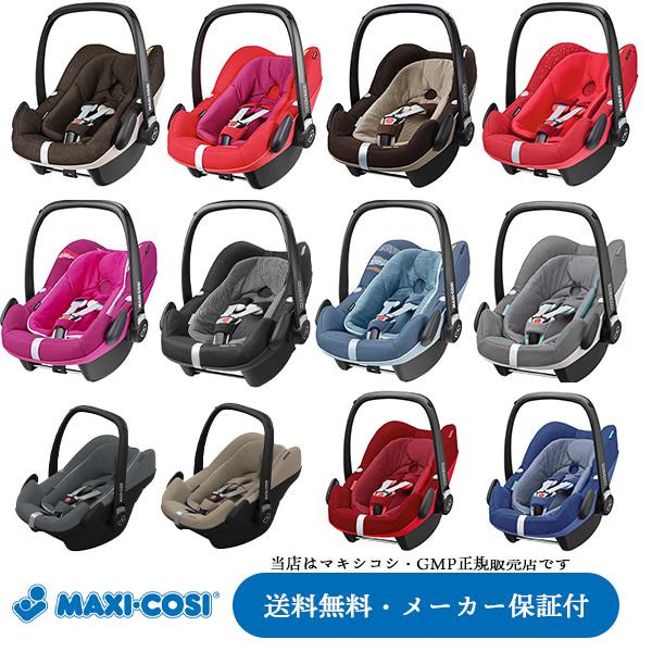 セール価格【Maxi-cosiマキシコシ・GMP正規販売店】PebblePlus マキシコシ ペブルプラス【ISOFIX/ベルト固定】
