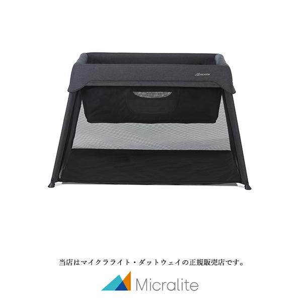 【マイクラライト・ダットウェイ正規販売店】micralite スリープ&ゴー トラベルコット添い寝ベッド・ベビーベッド・ベビーサークル