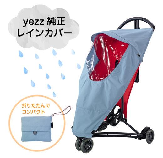 ZAPPXtra・ZAPPXtra2共通 [クイニーザップ エクストラ 雨よけ 風よけ 防寒対策 レインカバー ベビーカーアクセサリー] 【あす楽】 純正レインカバー