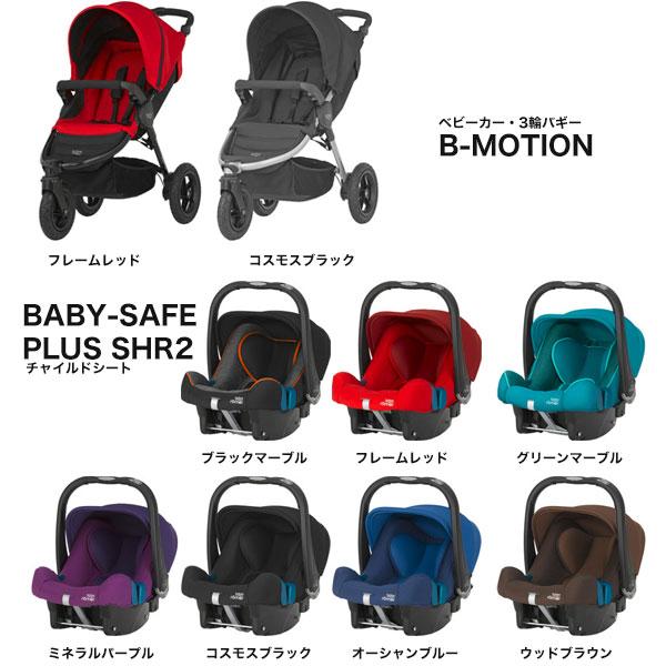 【Britaxブリタックス・GMP正規販売店】B-モーション(ベビーカー3輪バギー)B-MOTION3&ベビーセーフプラスSHR2(チャイルドシート)BABY-SAFE PLUS SHR2特別セット商品(色を選択してください)[ブリタックス]