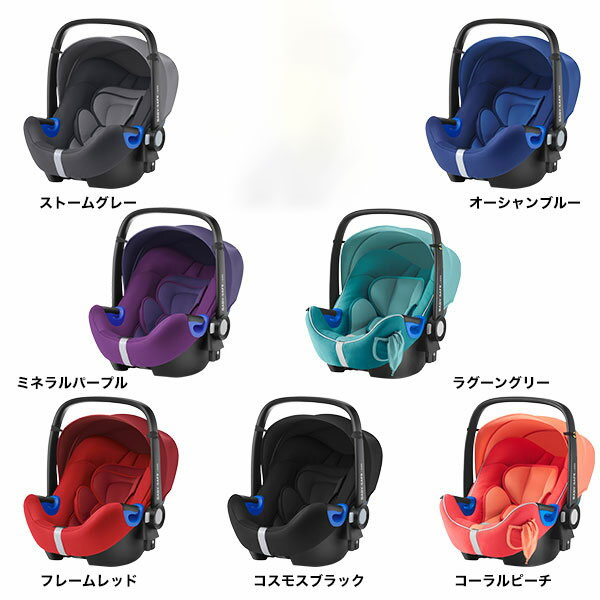【Britaxブリタックス・GMP正規販売店】ベビーセーフi-size(BABY-SAFE i-size) ※色選択