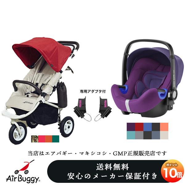 アダプター無料!【エアバギー/ブリタックス正規販売店】AirBuggy・Britaxトラベルセット(アダプター付)エアバギーココプレミア/ベビーセーフiサイズ(COCO Premier/Baby Safe i-Size)※色選択