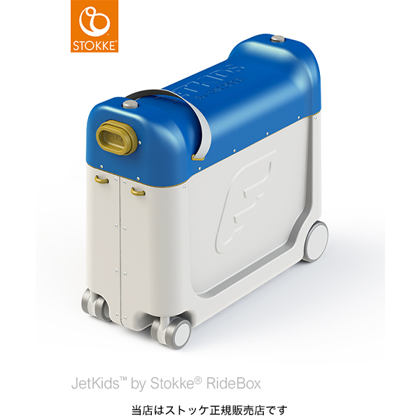 【STOKKEストッケ正規販売店】安心2年保証ジェットキッズbyストッケ ライドボックス新幹線(かがやき)日本限定JetKids 子供用旅行スーツケース