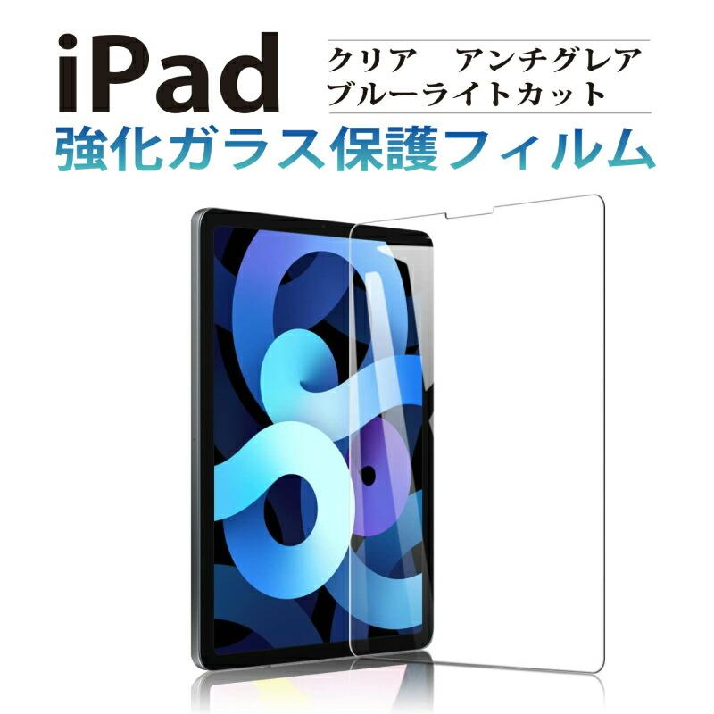 送料無料 選べる3タイプ クリア アンチグレア ブルーライトカット iPad 10.2 air ガラスフィルム pro 10.5インチ用 強化ガラス 液晶保護フィルム air4 10.9インチ 販売期間 最新アイテム 限定のお得なタイムセール 反射防止 アイパッド キズ防止 指紋防止 気泡ゼロ 第7世代 第8世代 硬度9H 11インチ Air 10.5 保護フィルム 気泡防止 保護シート