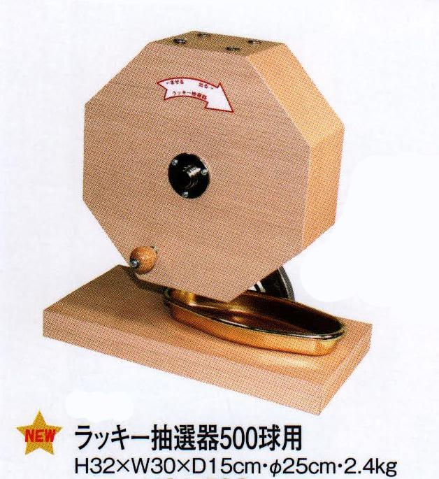ラッキー抽選器 500球用【木製抽選機】