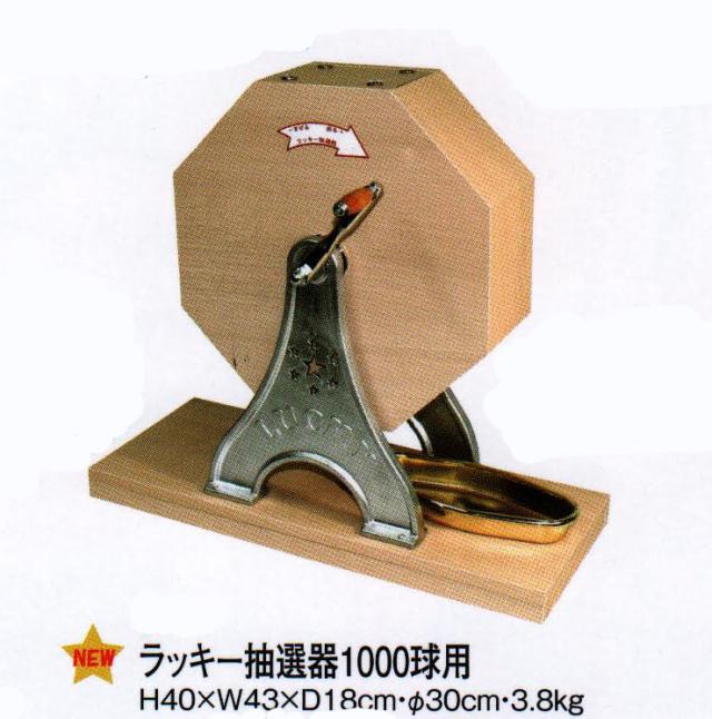 ラッキー抽選器 1,000球用【木製抽選機】