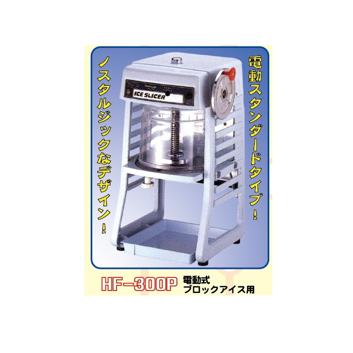 【レンタル】かき氷マシーン HF-300P 1台【往復送料込】