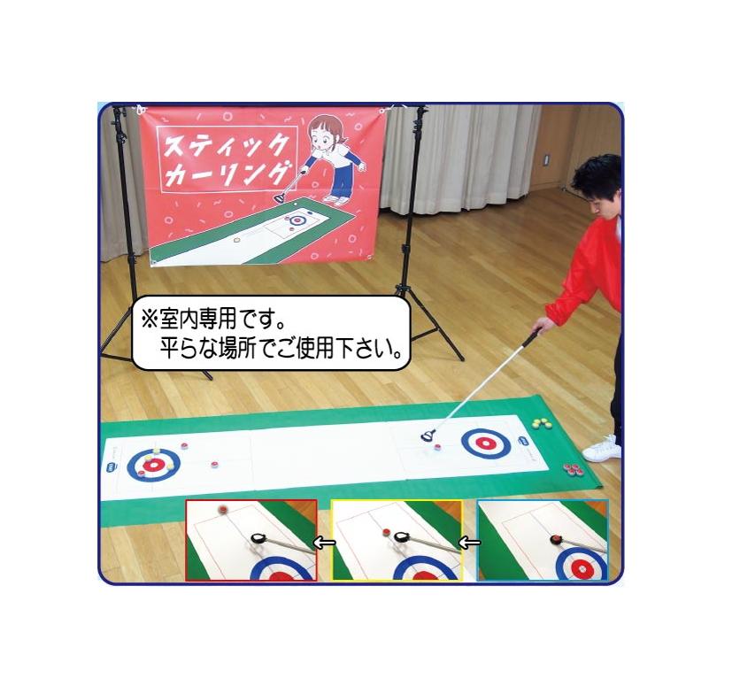 スティックカーリング レンタル【往復運賃込】