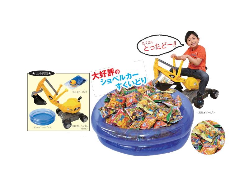 パワーショベル人気お菓子いろいろすくいどりキット 60名様用(コード21307/43000)